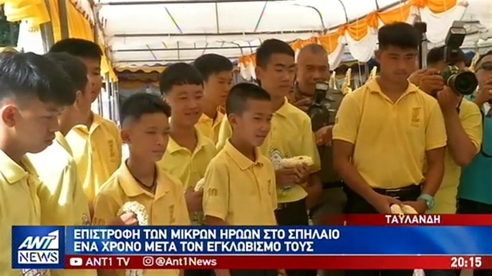 """Ταϊλάνδη: οι μικροί ήρωες επέστρεψαν στο """"σπήλαιο του τρόμου"""""""
