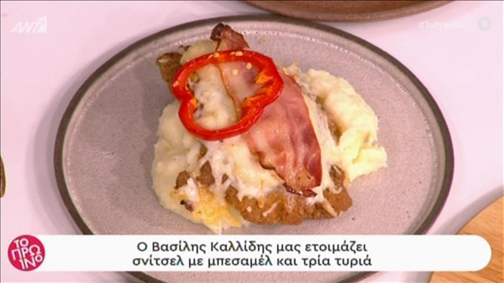 Σνίτσελ με μπεσαμέλ και τρία τυριά από τον Βασίλη Καλλίδη
