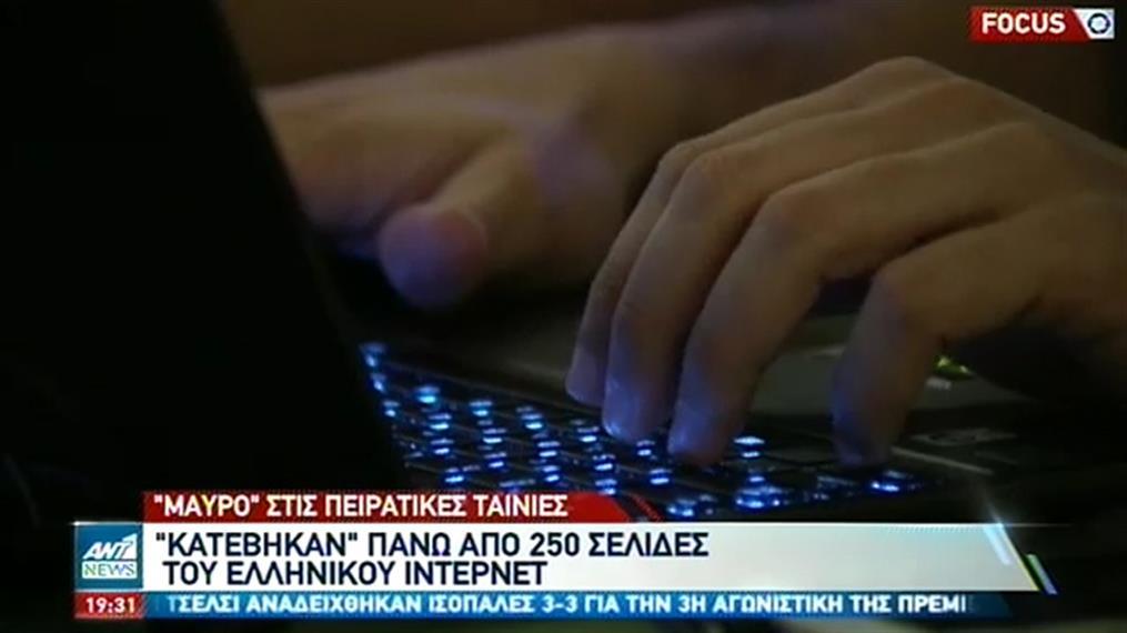 «Μπλόκο» σε εκατοντάδες δημοφιλείς ιστοσελίδες
