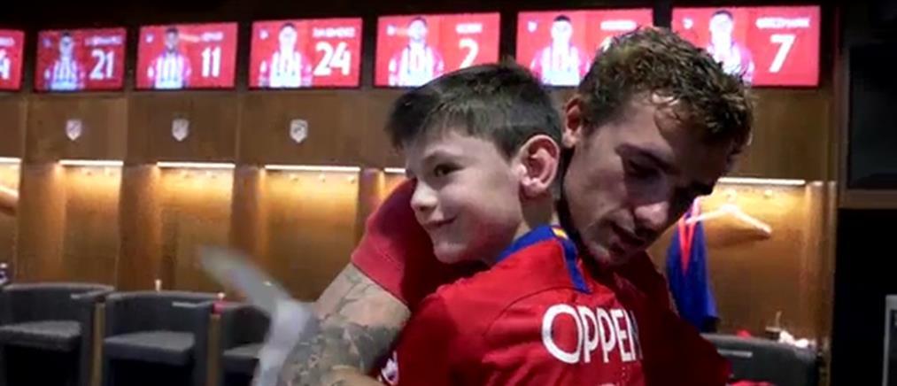 Ατλέτικο Μαδρίτης και Γκριεζμάν έκαναν πραγματικότητα το όνειρο ενός 9χρονου (βίντεο)