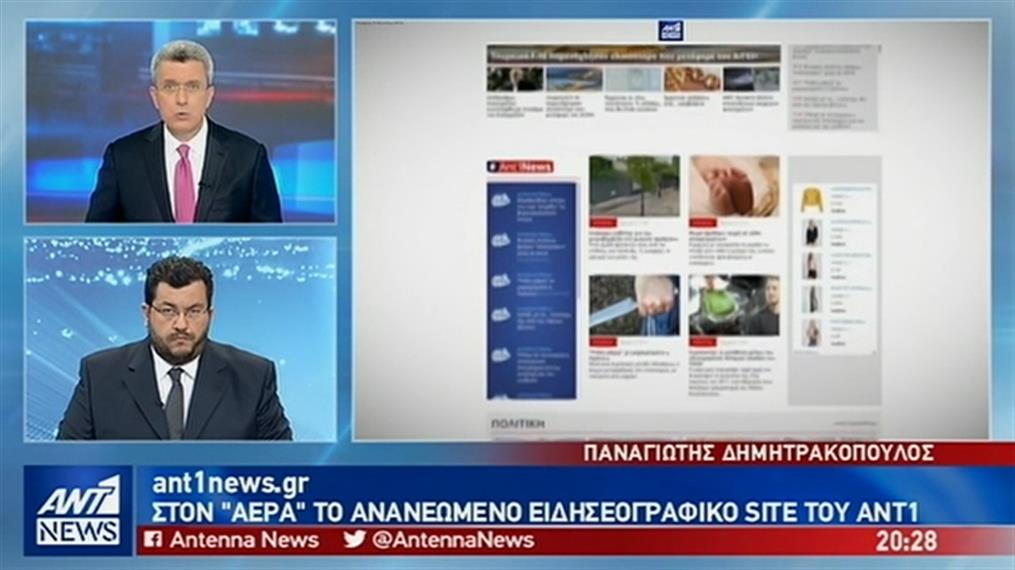 Ανανεωμένο σε εμφάνιση και πλουσιότερο σε περιεχόμενο το νέο ειδησεογραφικό site του ΑΝΤ1!