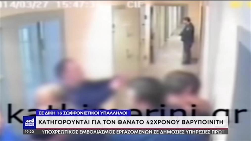Ίλι Καρέλι: ξεκίνησε η δίκη για τον βασανισμό του βαρυποινίτη