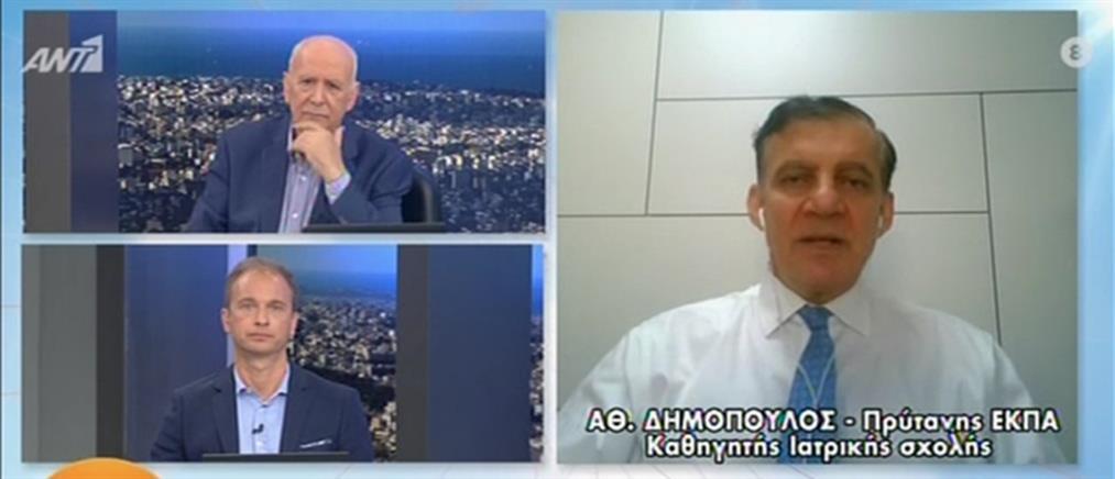 Δημόπουλος στον ΑΝΤ1: ο κορονοϊός θα έχει έξαρση το φθινόπωρο (βίντεο)
