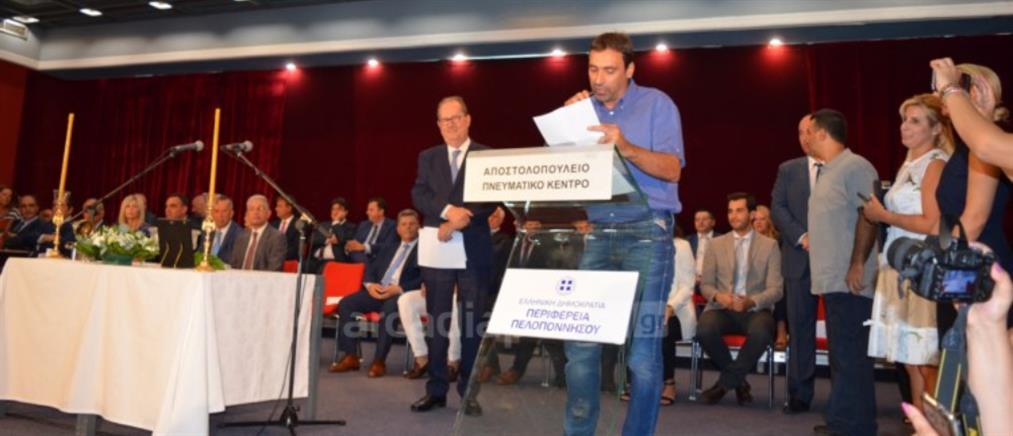 Περιφέρεια Πελοποννήσου: επεισοδιακή η ορκωμοσία Νίκα (εικόνες)