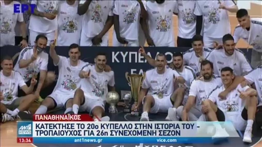 Παναθηναϊκός: Κυπελλούχος Ελλάδας στο μπάσκετ