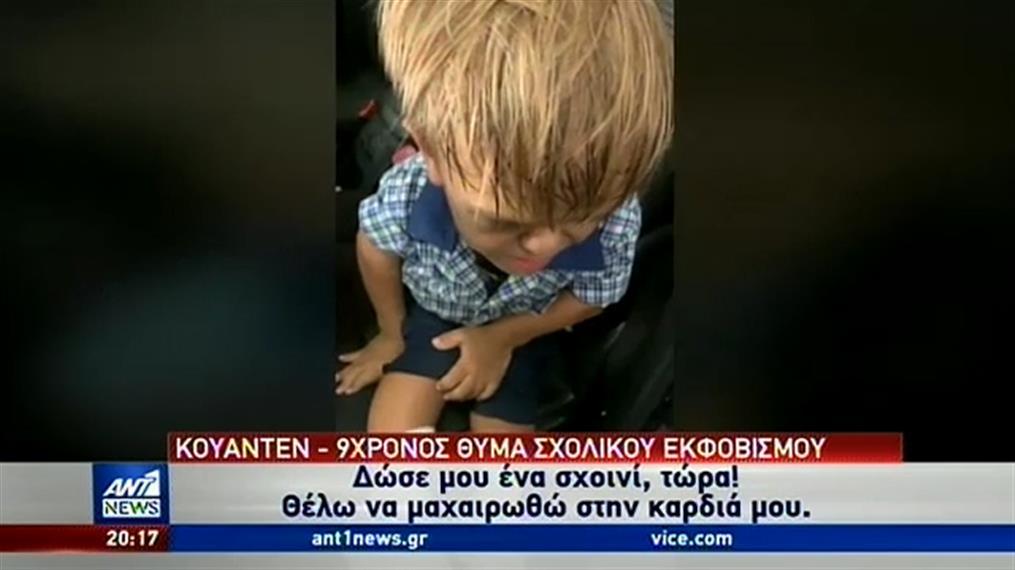 Θεωρίες συνομωσίας για τον 9χρονο με νανισμό
