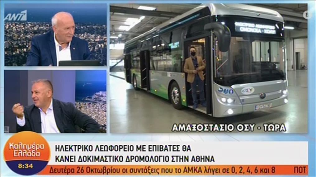 Το πρώτο ηλεκτρικό λεωφορείο της Αθήνας