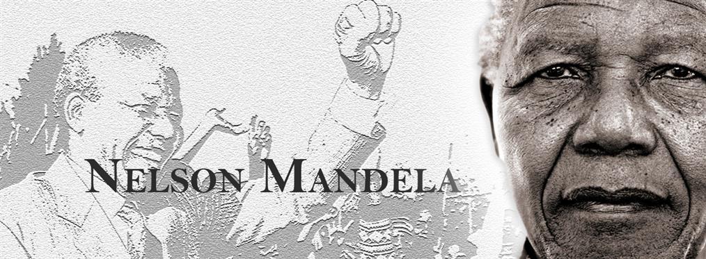 Νέλσον Μαντέλα: Ο ηγέτης που νίκησε τον ρατσισμό και έγινε είδωλο για όλο τον πλανήτη (εικόνες)