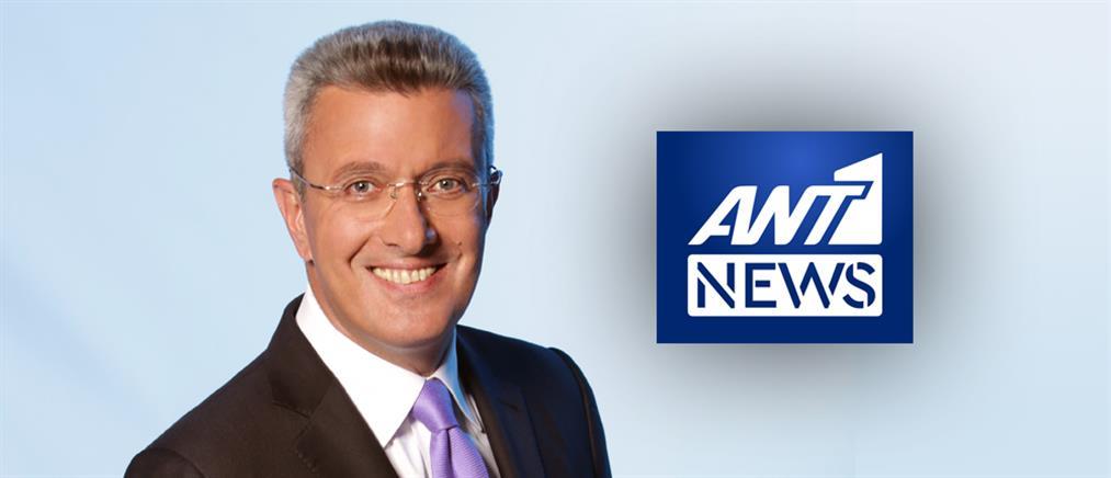 ANT1 ΝΕWS με τον Νίκο Χατζηνικολάου: αληθινές ειδήσεις καθημερινά στις 19:30