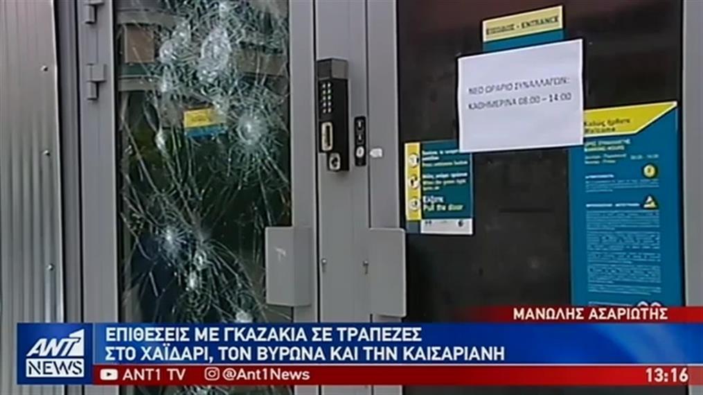 Μπαράζ επιθέσεων σε τράπεζες και καταστήματα