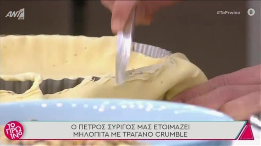 Μηλόπιτα με τραγανό crumble από τον Πέτρο Συρίγο