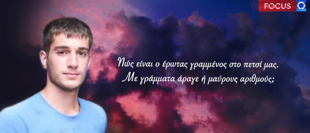 Τραγούδι έγινε το ποίημα του Μάνου Ελευθερίου για τον Βαγγέλη Γιακουμάκη (βίντεο)