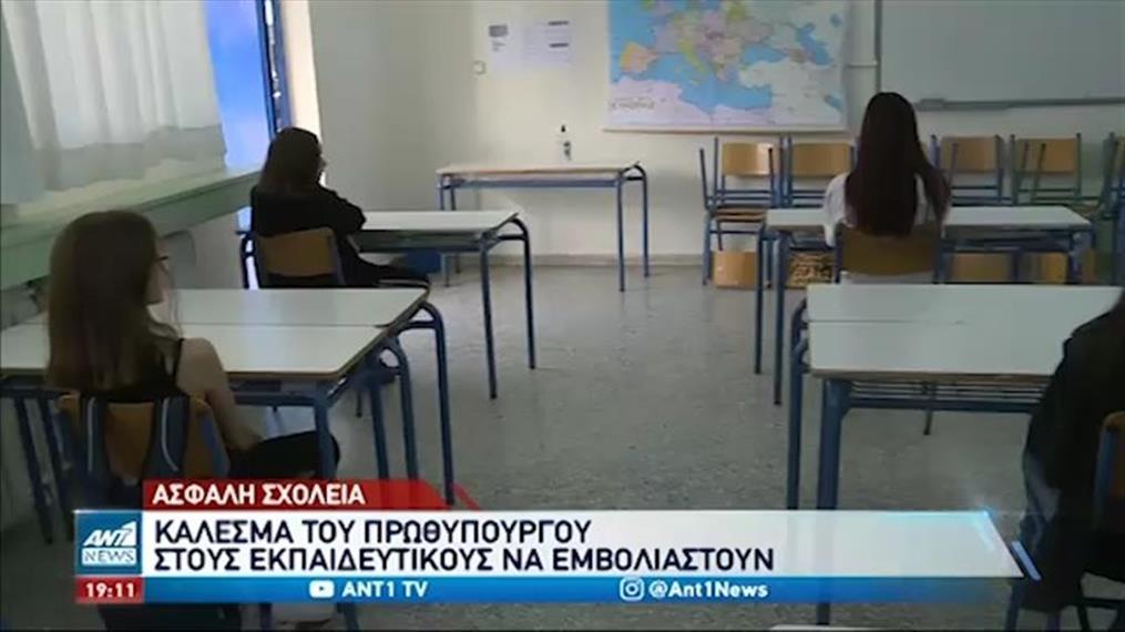 Κορονοϊός: Κάλεσμα του Πρωθυπουργού στους εκπαιδευτικούς να εμβολιαστούν