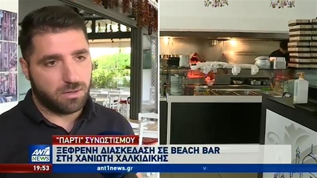 Κορονοϊός - Πάρτι συνωστισμού: Το αδιαχώρητο σε beach bar και συναυλίες