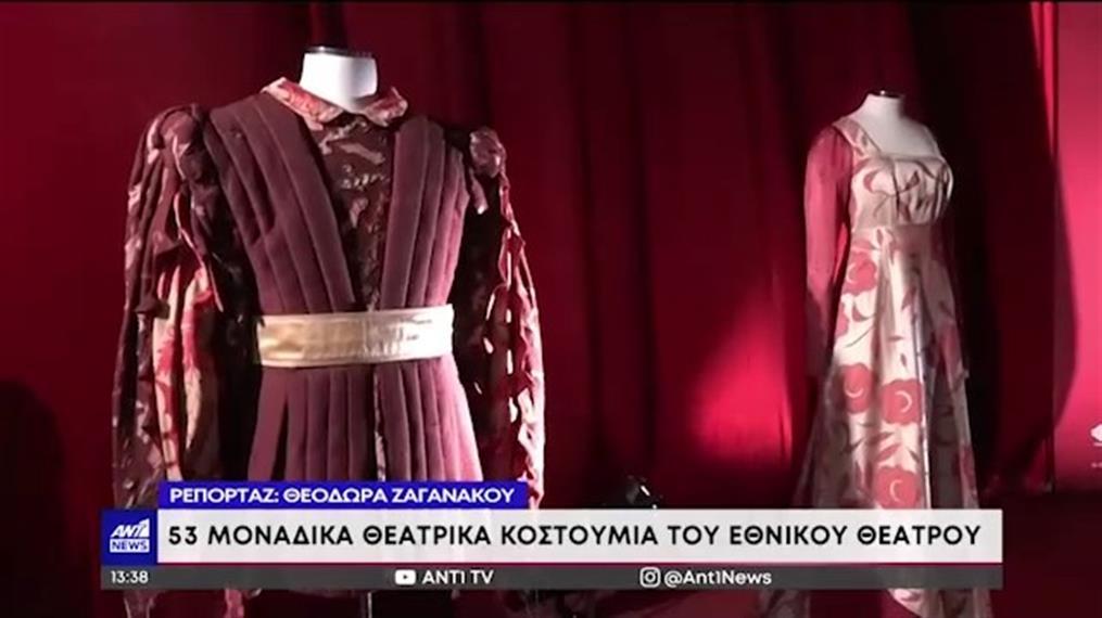 Εθνικό Θέατρο: έκθεση με κοστούμια στο Μετρό Συντάγματος