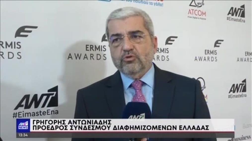 Ermis Awars: απονομή βραβείων μέσω διαδικτύου