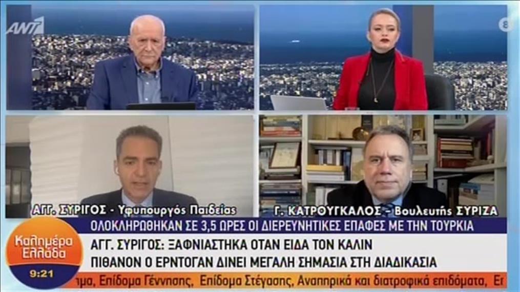 Συρίγος - Κατρούγκαλος στην εκπομπή «Καλημέρα Ελλάδα»