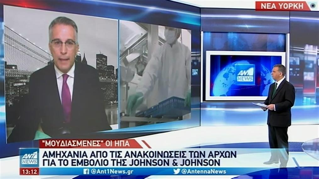 Εμβόλιο Johnson & Johnson: «πάγος» σε ΗΠΑ και ΕΕ