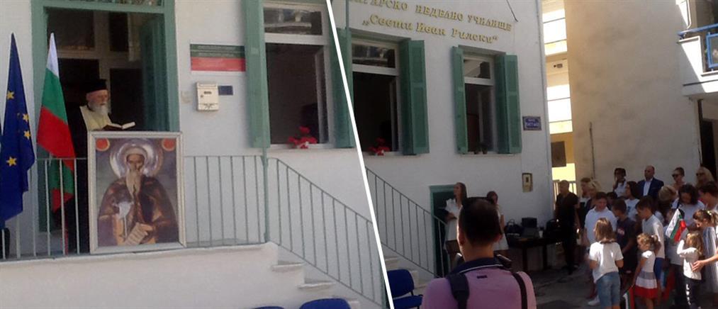 Καβάλα: εγκαινιάστηκε το πρώτο βουλγαρικό σχολείο στη χώρα μας
