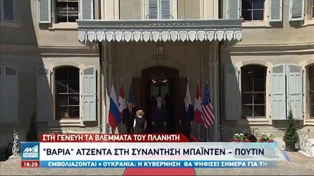 Συνάντηση Μπάιντεν – Πούτιν στη Γενεύη