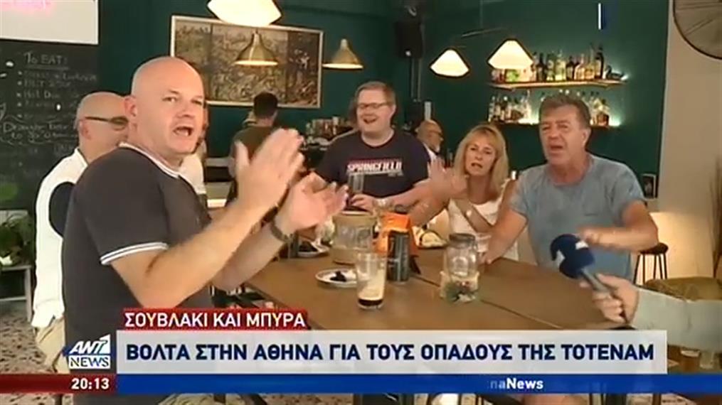"""""""Απόβαση"""" φιλάθλων της Τότεναμ στον Πειραιά!"""
