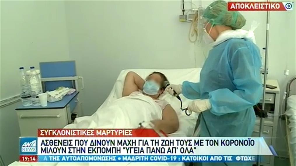 Κορονοϊός: Ασθενείς που δίνουν μάχη για τη ζωή τους μιλούν αποκλειστικά στον ΑΝΤ1
