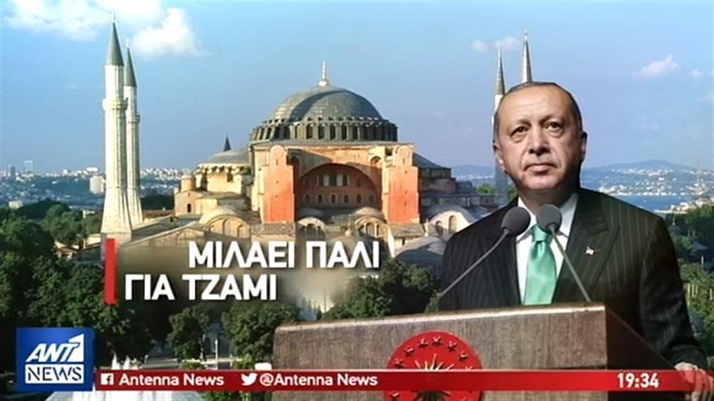 Τζαμί θέλει να ονομάσει την Αγιά Σοφιά ο Ερντογάν