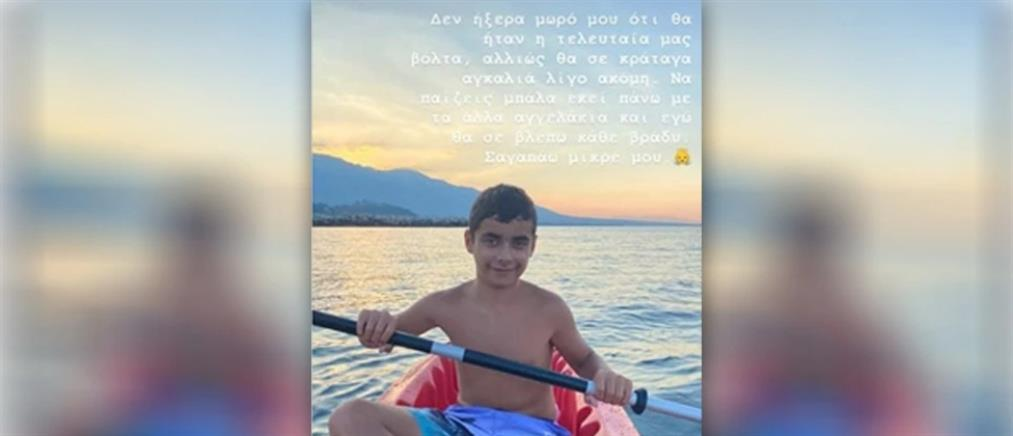 Λάρισα: Πέθανε 13χρονος στις διακοπές -  Η συγκλονιστική ανάρτηση της μητέρας του