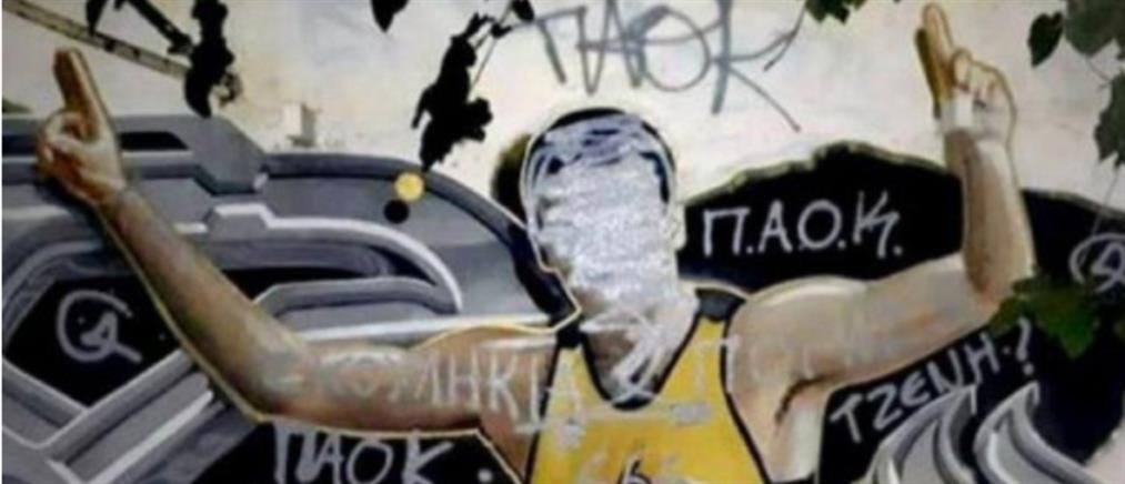 Βανδάλισαν το γκράφιτι του Νίκου Γκάλη