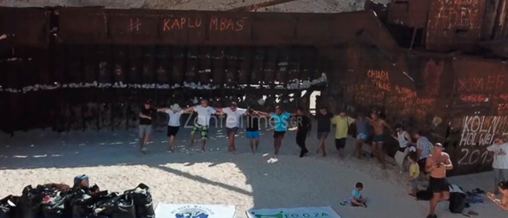 """Ζάκυνθος: Εθελοντές καθάρισαν το """"Ναυάγιο"""" και χόρεψαν """"Ζορμπά"""" (βίντεο)"""