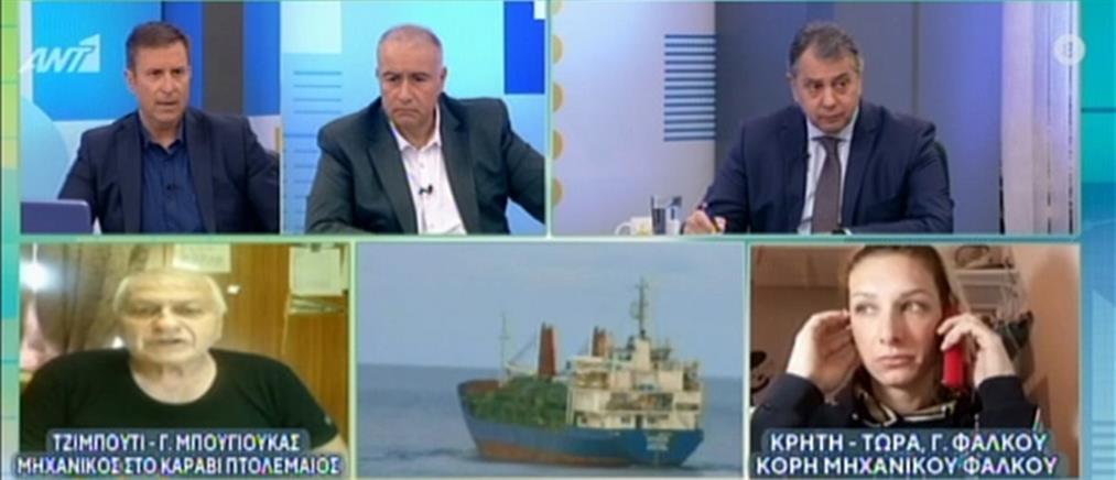 """Τζιμπουτί: """"κινδυνεύει η ζωή μας"""" λέει στον ΑΝΤ1 αιχμάλωτος ναυτικός (βίντεο)"""