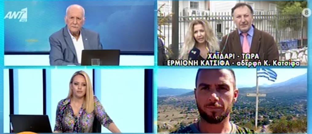 """Κωνσταντίνος Κατσίφας: Ξεσπά η αδελφή του για την """"αυτοκτονία"""" του"""
