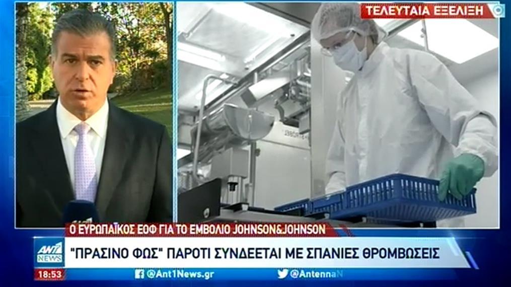 """Κορονοϊός: """"Πράσινο φως"""" για το εμβόλιο της Johnson & Johnson στην ΕΕ"""