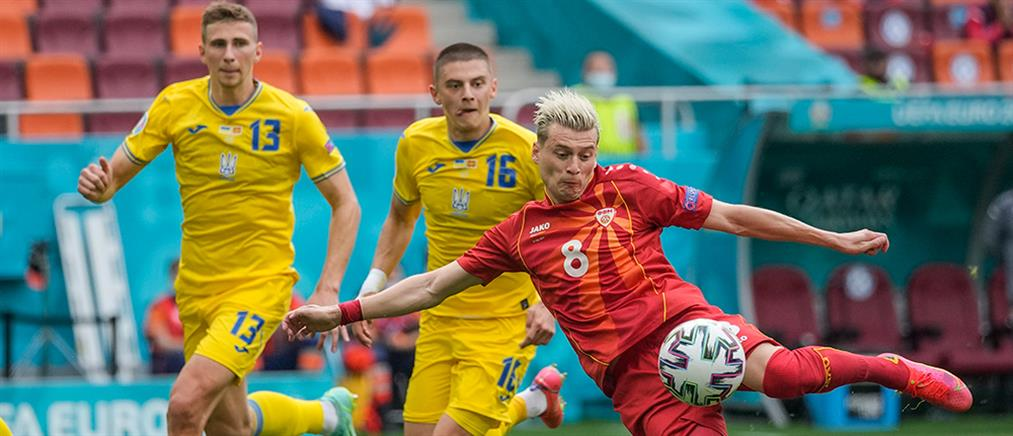 Euro 2020: Η Ουκρανία νίκησε τη Βόρεια Μακεδονία (βίντεο)