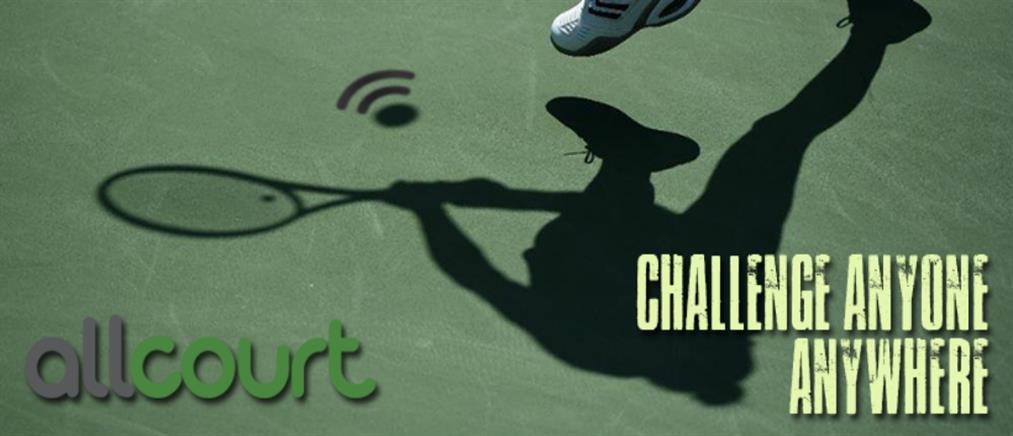 Allcourt.gr: το app για το ερασιτεχνικό τένις στην Ελλάδα