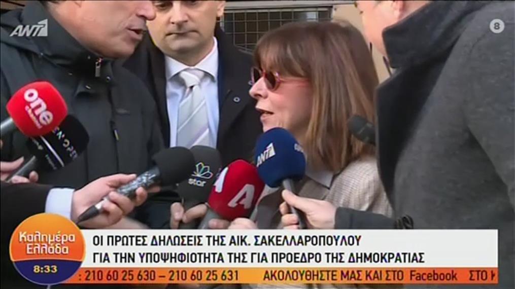 Οι πρώτες δηλώσεις της Αικ. Σακελλαροπούλου για την υποψηφιότητά της για Πρόεδρο της Δημοκρατίας