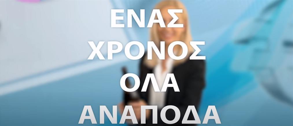 Βίντεο του ΣΥΡΙΖΑ: ένας χρόνος κυβέρνησης ΝΔ, όλα ανάποδα