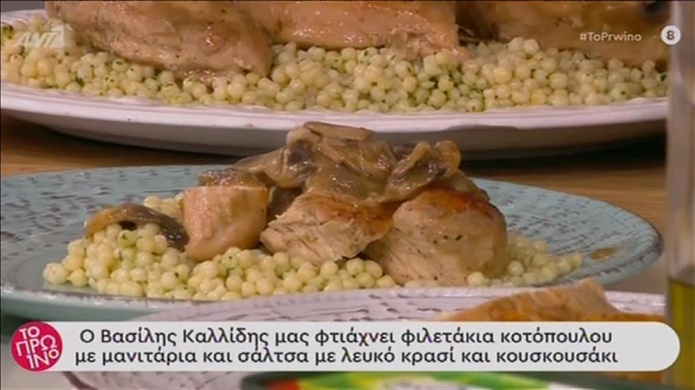 Φιλετάκια κοτόπουλου με μανιτάρια και σάλτσα με λευκό και κουσκουσάκι