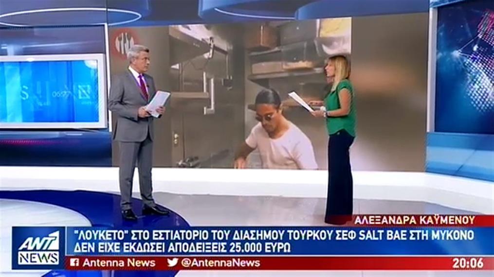 «Λουκέτο» λόγω φοροδιαφυγής στο εστιατόριο του Νουσρέτ στην Μύκονο