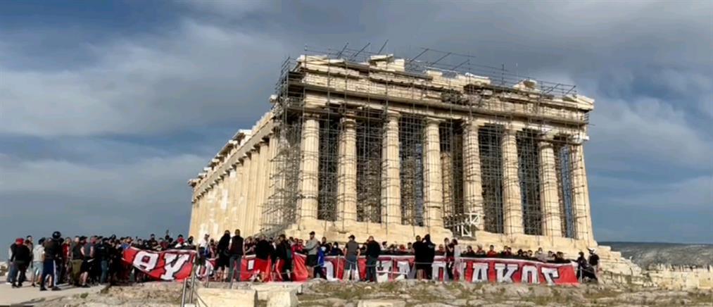 """Ακρόπολη - Ολυμπιακός: """"Εισβολή"""" oπαδών για την φιέστα (βίντεο)"""