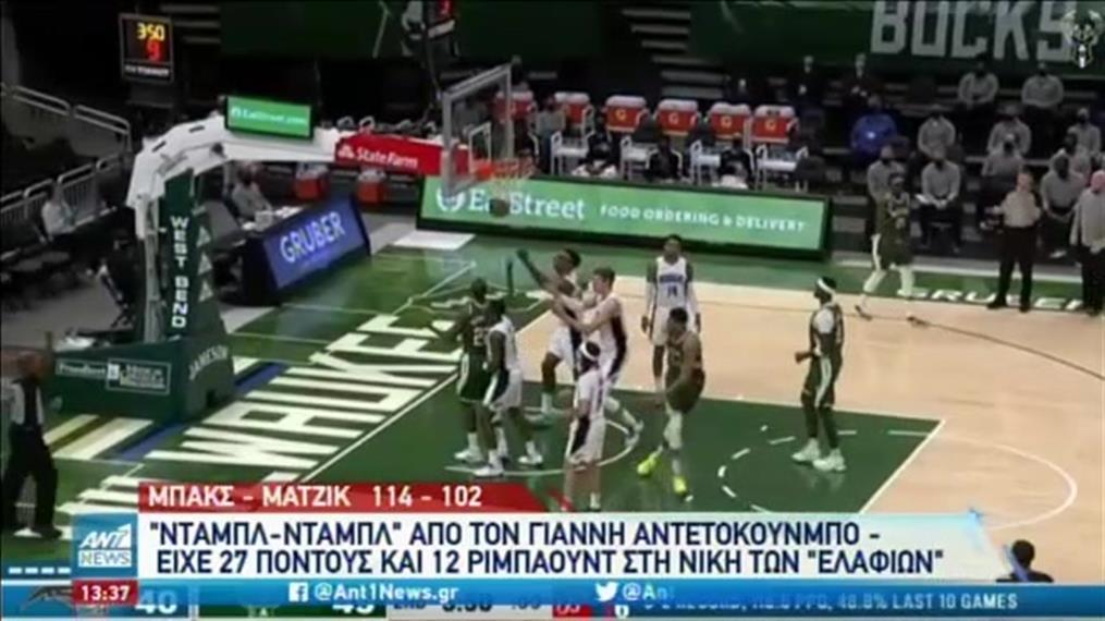 NBA – Μπακς: ο Αντετοκούνμπο χάρισε άλλη μία νίκη