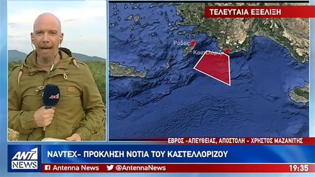 Νέα προκλητική  NAVTEX της Τουρκίας για το Καστελόριζο