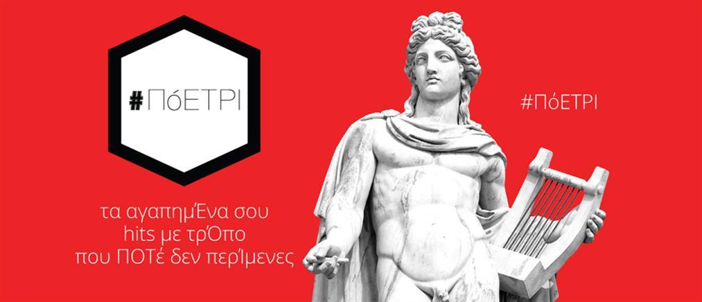 """#ΠόεΤΡΙ: Το """"NETWIX""""… απαγγέλει αγαπημένα τραγούδια"""