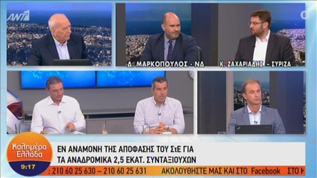 """Μαρκόπουλος - Ζαχαριάδης στην εκποκπή """"Καλημέρα Ελλάδα"""""""