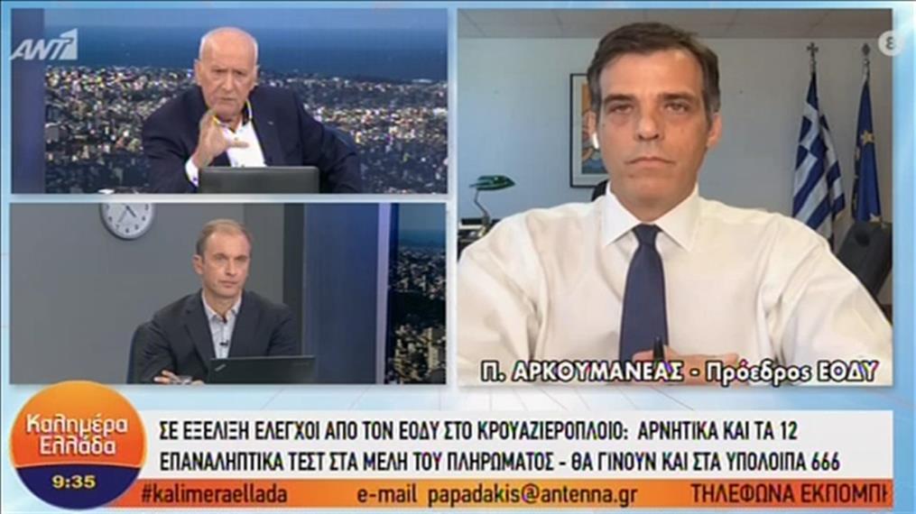Ο Παναγιώτης Αρκουμανέας στην εκπομπή «Καλημέρα Ελλάδα»