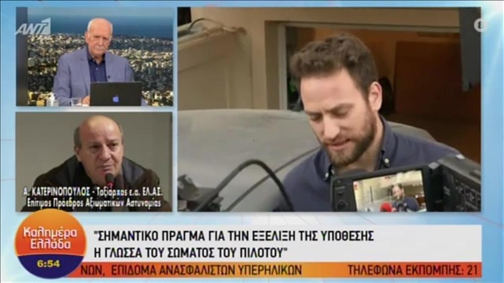 Θανάσης Κατερινόπουλος: Ήταν προσχεδιασμένη η δολοφονία της Καρολάιν