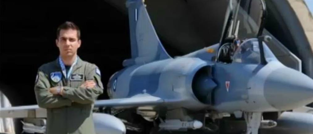 Γιώργος Μπαλταδώρος: Το συγκινητικό βίντεο για τον αδικοχαμένο Σμηναγό
