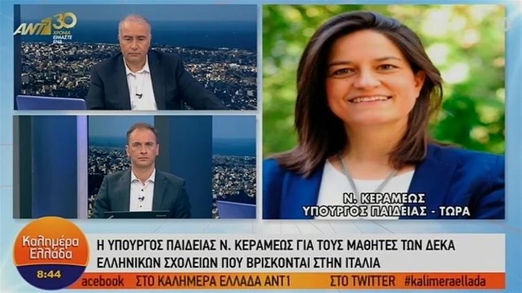 Κεραμέως στον ΑΝΤ1 για κορονοϊό: προληπτική η αναστολή των εκδρομών στην Ιταλία