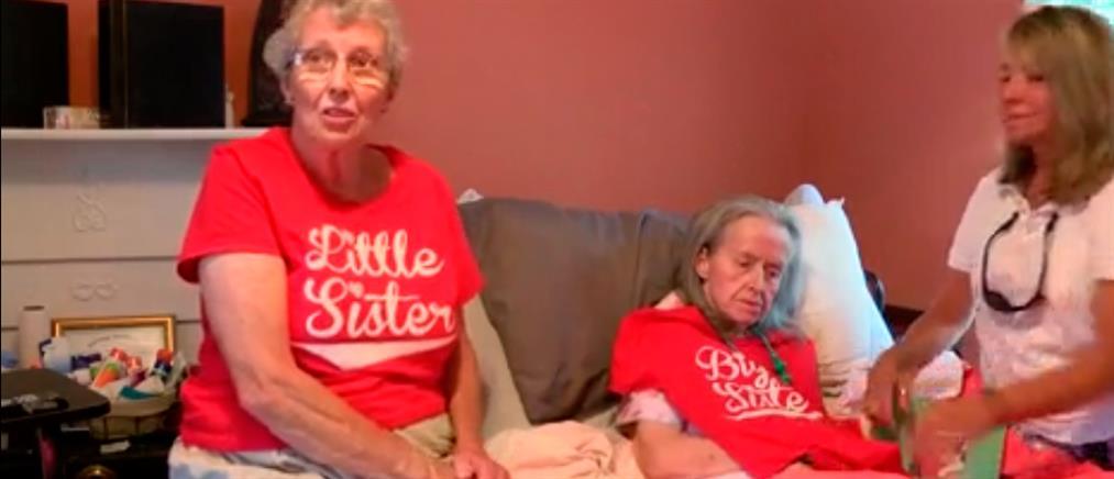 Βίντεο: η πρώτη συνάντηση αδελφών μετά από 76 χρόνια