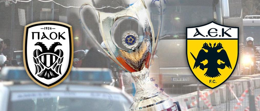 Κύπελλο Ελλάδας: Ώρα… τελικού στο άδειο ΟΑΚΑ
